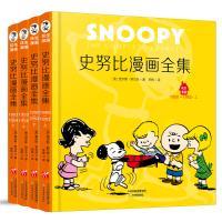 花生漫画史努比全集套装(全4册)(1950-1954)(赠送史努比专属无纺布袋和台历)