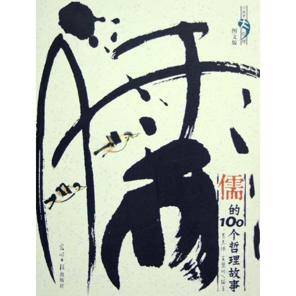 儒的100个哲理故事(图文版)-黄志伟-中国哲学-文轩网