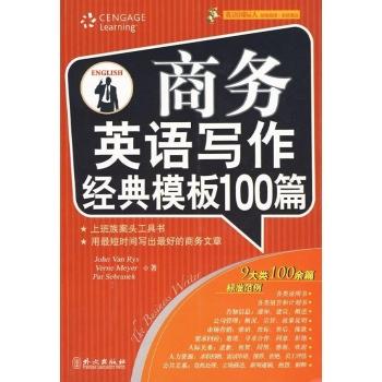 商务英语写作经典模板100篇--普及性英语学习-文轩网