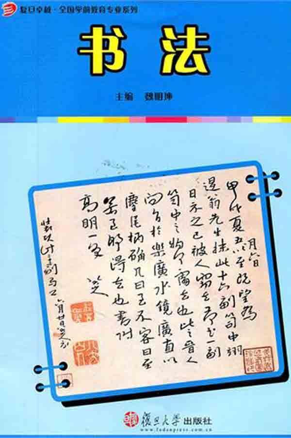 第二节 教学板书设计  第四章 硬笔书法的章法