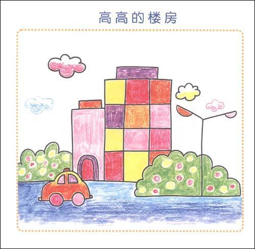 《儿童创意绘画——我来画