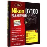 Nikon D7100完全摄影指南