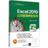 Excel 2010公司管理典型实例