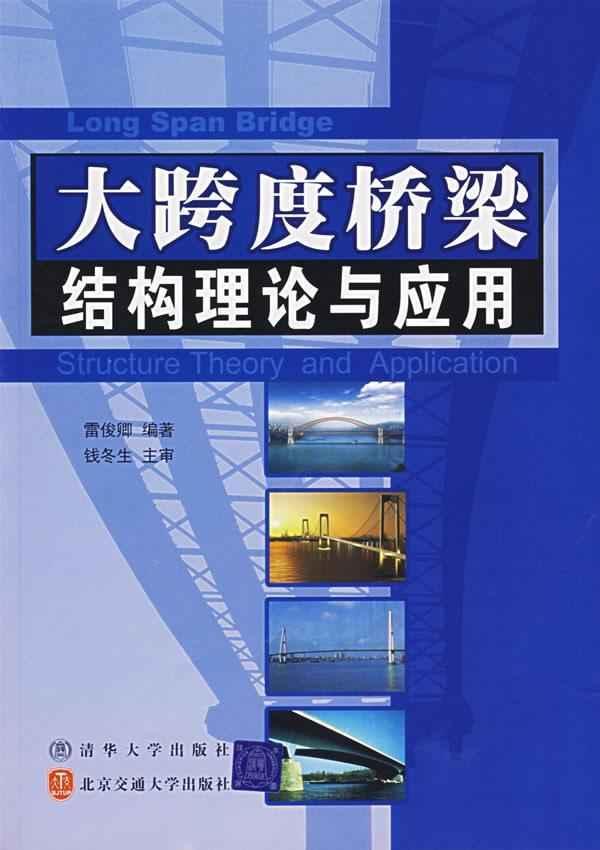 大跨度桥梁结构理论与应用