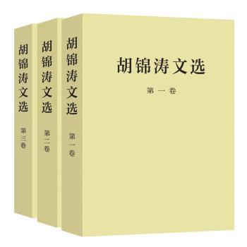 胡锦涛文选 全3册