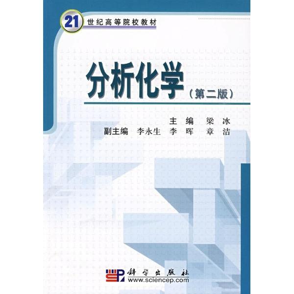 分析化学-梁冰-大学-文轩网