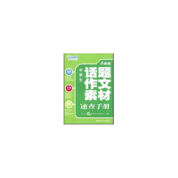 中学生话题作文素材速查手册(升级版)