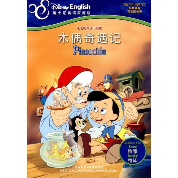 木偶奇遇记-美国迪士尼公司