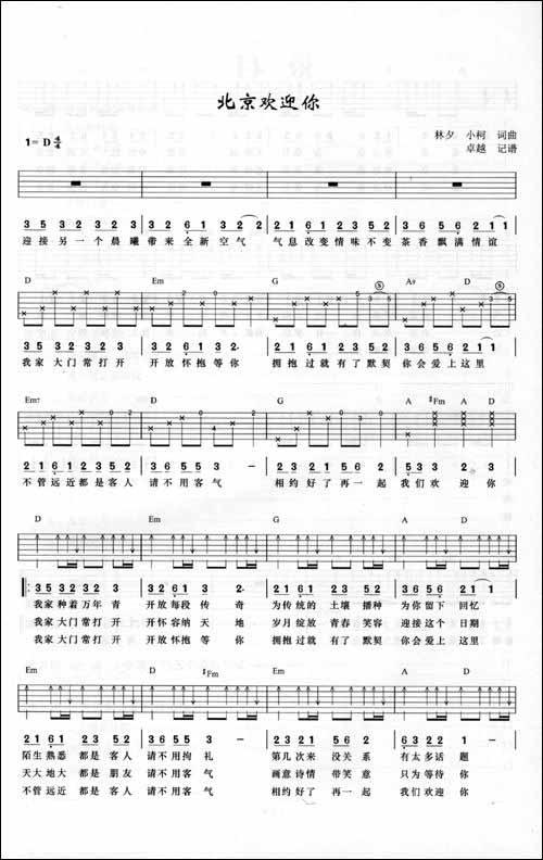 吉他谱反复记号解释