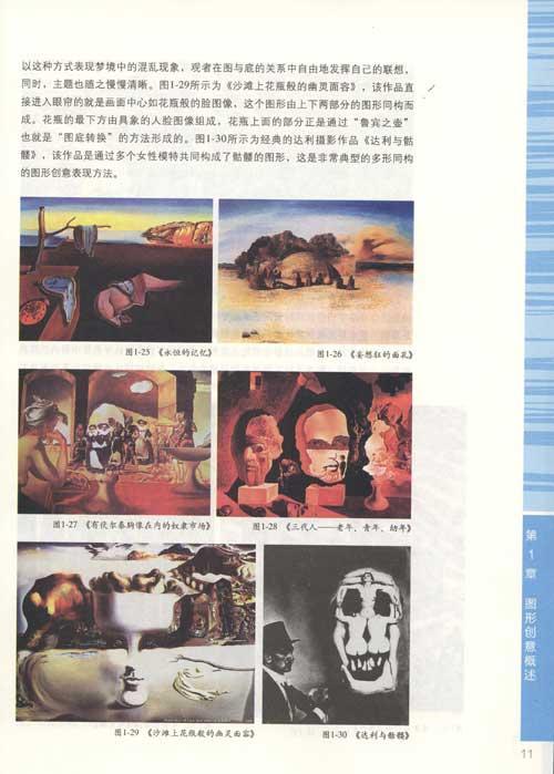 图形创意与设计基础 李化 科技 书籍图片