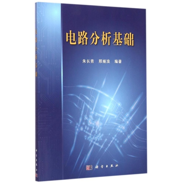 电路分析基础-朱长青,邢娅浪