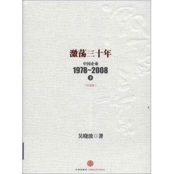 激荡三十年:中国企业1978-2008(纪念版)(下)