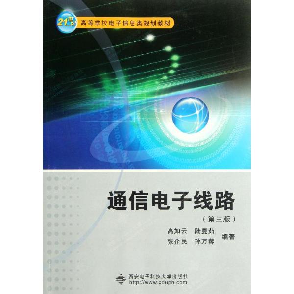 通信电子线路(第三版)(高如云)