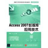 access 2007数据库应用技术
