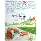 笑猫日记18:会唱歌的猫 杨红樱