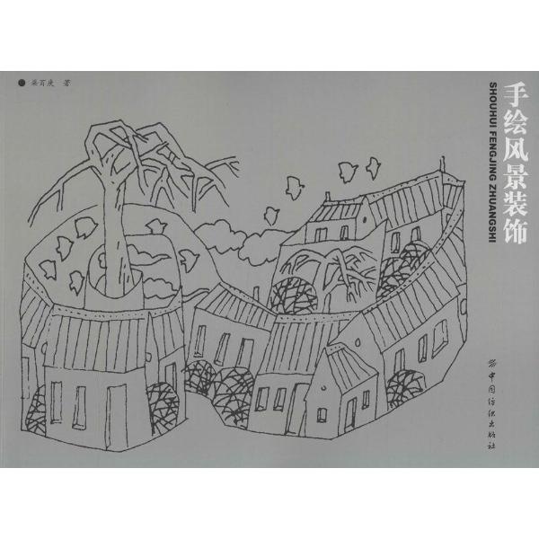 手绘风景装饰-梁百庚-绘画-文轩网