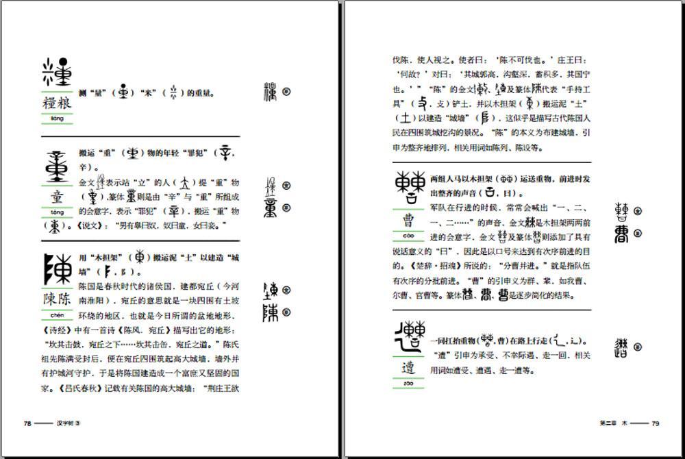 金文篆文等字体