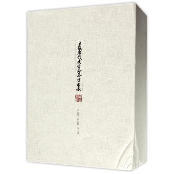 日藏唐代汉字抄本字形表(第四、五、六卷)(套装共三册)