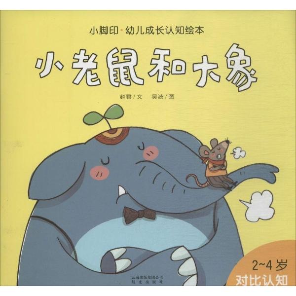 小脚印·幼儿成长认知绘本小老鼠和大象:2-4岁对比认知