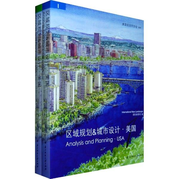 区域规划 城市设计 美国 免运费