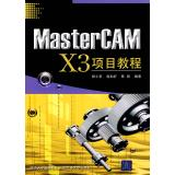 mastercam x3项目教程
