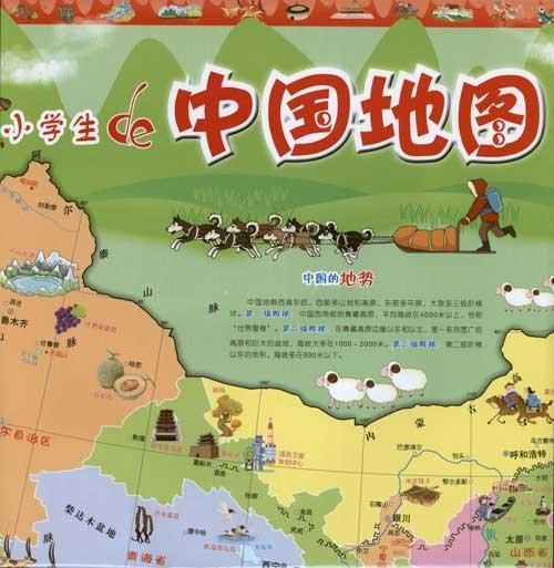 小学生中国地图