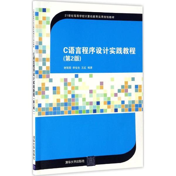 最好的c語言教程書