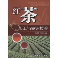 红茶加工与审评检验