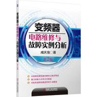 变频器电路维修与故障实例分析 (第2版)