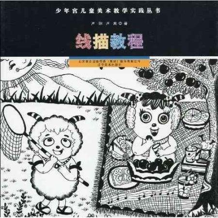 《儿童学画三级跳》(全三册)2002年《儿童美术考级