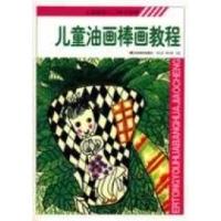 儿童油画棒画教程/儿童绘画入门学习教材-胡立涛