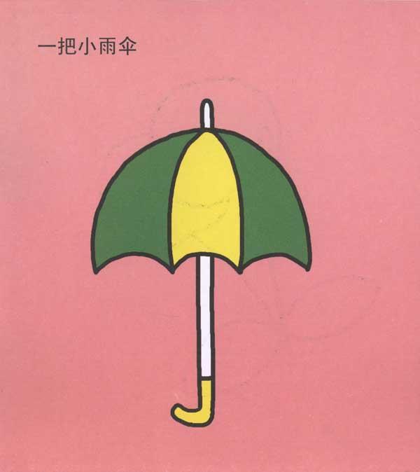 雨伞简笔画涂色