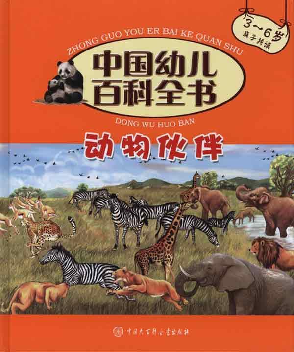 动物伙伴/中国幼儿百科全书,绘本,图书-文轩网