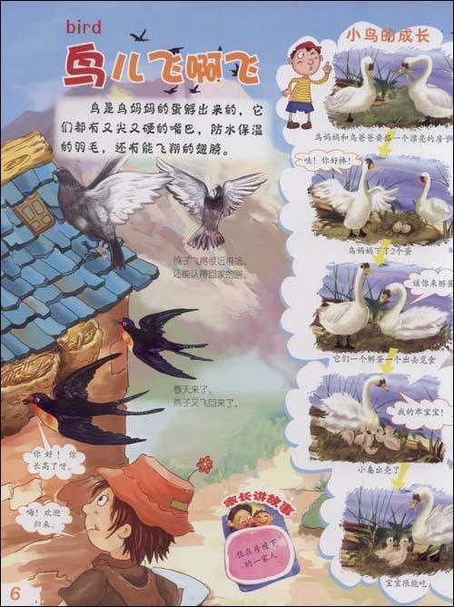 动物伙伴/中国幼儿百科全书