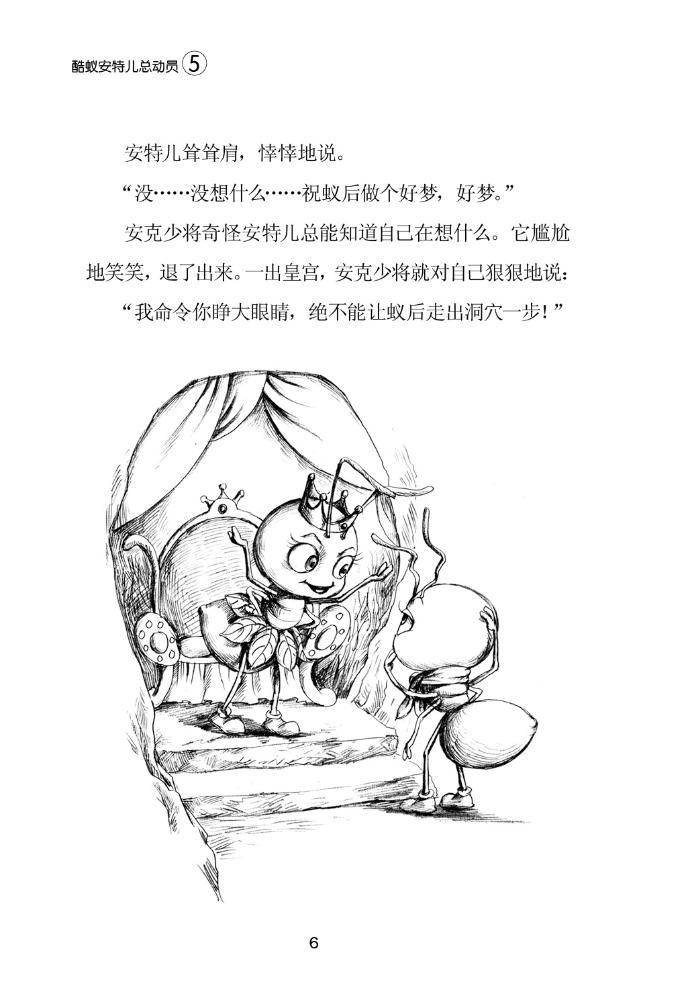 初级版蚁穴简笔画