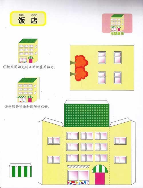建筑/儿童立体手工