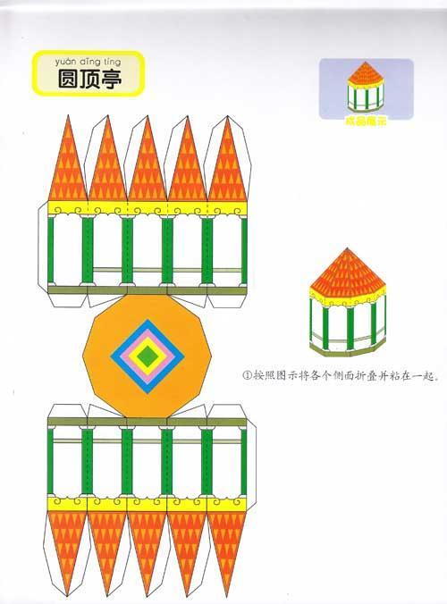 建筑/儿童立体手工:建筑