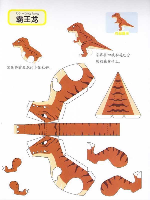 恐龙/儿童立体手工
