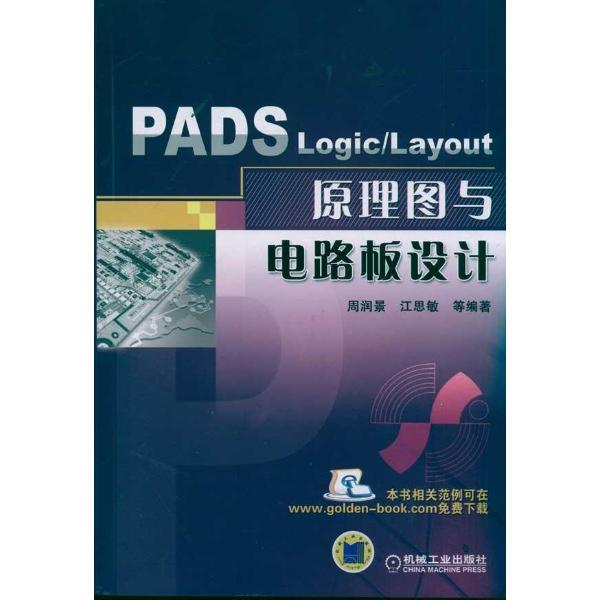 pads logic/layout 原理图与电路板设计-周润景-电子