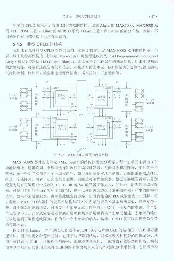 数字电路课程设计流水灯