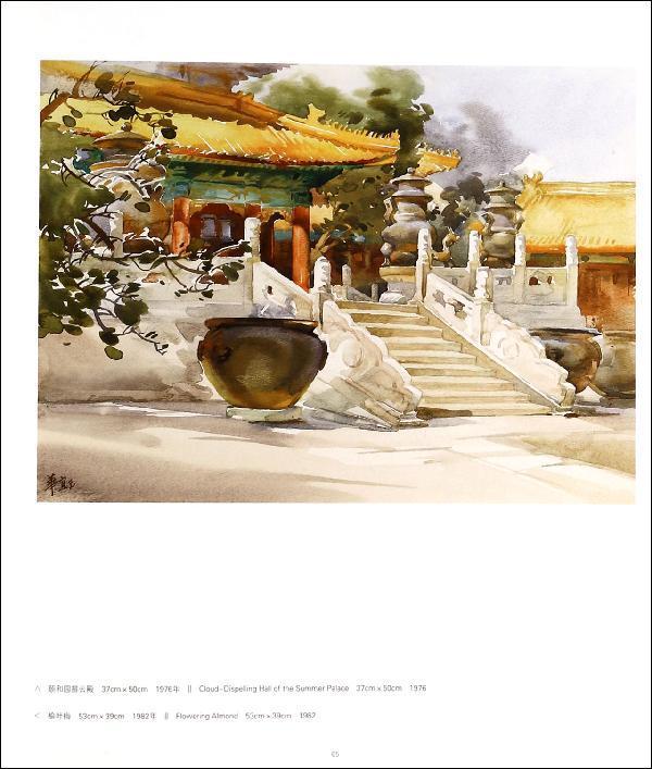 北京风景图片水彩