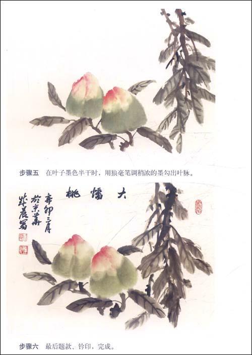 水墨画桃子画法步骤图