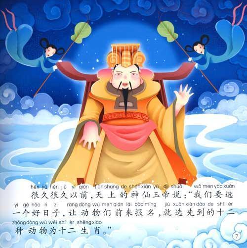 十二生肖童话故事 (上集)