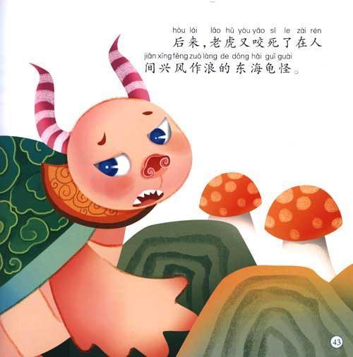 十二生肖童话故事 (上集)--儿童文学-文轩网