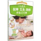 小儿健康按摩 艾灸 刮痧疗法179种