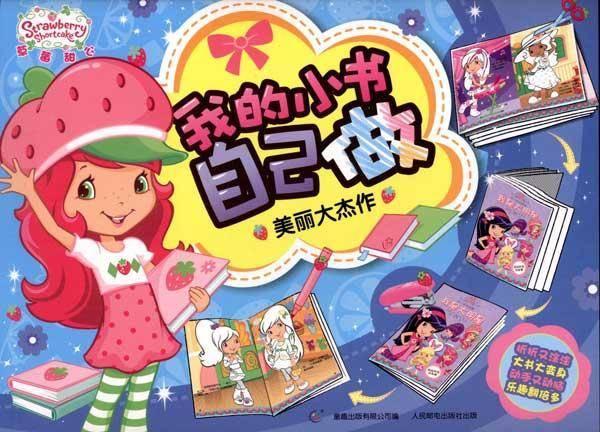 图书 少儿 幼儿园教材 美术 > 草莓甜心 我的小书自己做 美丽大杰作