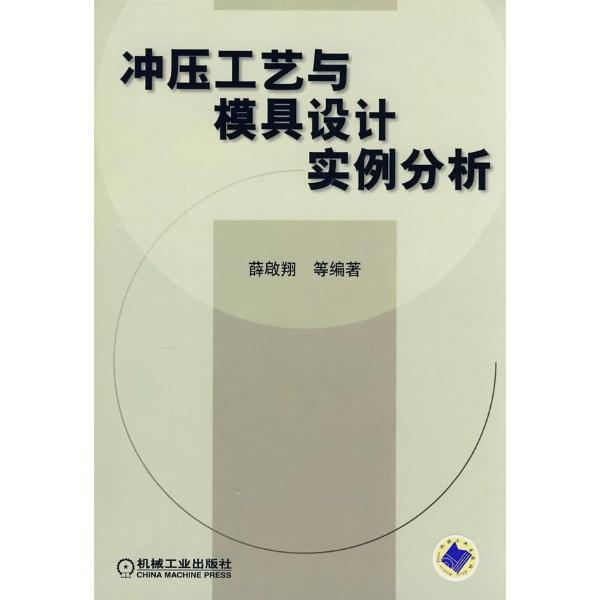 冲压工艺与模具设计实例分析-薛启翔-金属学与金属