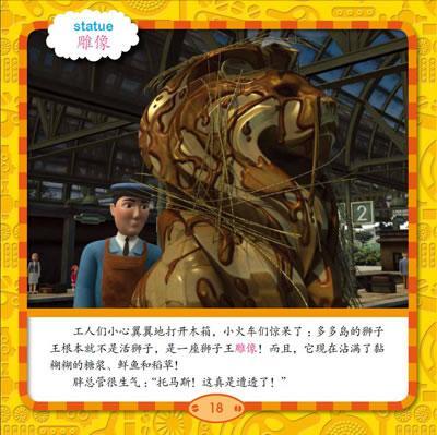 多多岛的狮子王/托马斯和朋友动画明星嘉年华第一辑