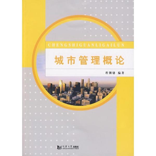 社:同济大学出版