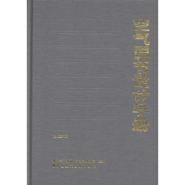图书 科技 建筑 房屋建筑设备 > 空气调节设计手册(第2版)  新书推荐